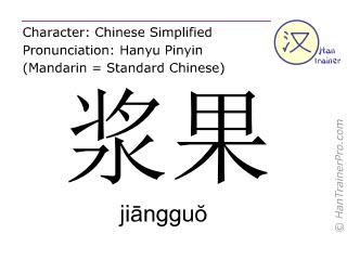 Caracteres chinos  ( jiangguo / jiāngguŏ ) con pronunciación (traducción española: Beere )