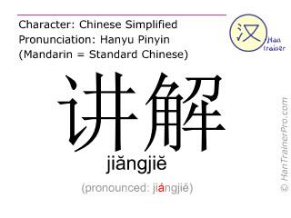 汉字  ( jiangjie / jiăngjiĕ ) 包括发音 (英文翻译: to explain )