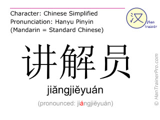 Chinese characters  ( jiangjieyuan / jiăngjiĕyuán ) with pronunciation (English translation: guide )