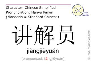 Chinesische Schriftzeichen  ( jiangjieyuan / jiăngjiĕyuán ) mit Aussprache (Deutsche Bedeutung: Reiseführer )
