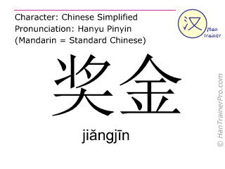 Chinese characters  ( jiangjin / jiăngjīn ) with pronunciation (English translation: bonus )