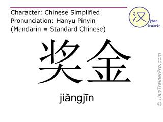 Chinesische Schriftzeichen  ( jiangjin / jiăngjīn ) mit Aussprache (Deutsche Bedeutung: Prämie )