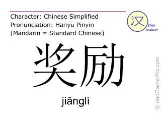 Chinesische Schriftzeichen  ( jiangli / jiănglì ) mit Aussprache (Deutsche Bedeutung: Belohnung )
