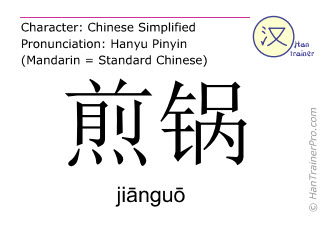 Chinese characters  ( jianguo / ji&#257ngu&#333 ) with pronunciation (English translation: frying pan )