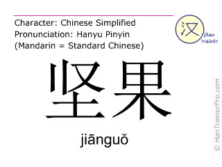 Chinese characters  ( jianguo / jiānguŏ ) with pronunciation (English translation: nut )