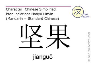 Caractère chinois  ( jianguo / jiānguŏ ) avec prononciation (traduction française: écrou )