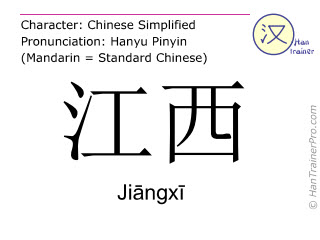 Caracteres chinos  ( Jiangxi / Jiāngxī ) con pronunciación (traducción española: Jiangxi )