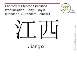 Caractère chinois  ( Jiangxi / Jiāngxī ) avec prononciation (traduction française: Jiangxi )