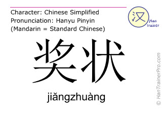 Chinese characters  ( jiangzhuang / jiăngzhuàng ) with pronunciation (English translation: certificate of merit )