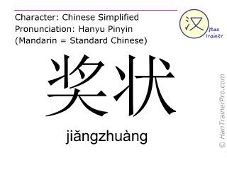 Chinese characters  ( jiangzhuang / ji&#259ngzhuàng ) with pronunciation (English translation: certificate of merit )
