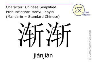 Caracteres chinos  ( jianjian / jiànjiàn ) con pronunciación (traducción española: </b><i>(Disculpe - todavía no hemos traducido </i>渐渐 ( jianjian / jiànjiàn ) <i> al español. Por favor, intente la version inglés)</i><b> )