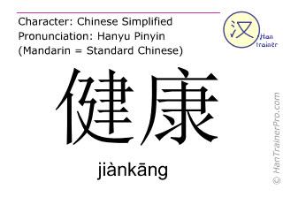 Caractère chinois  ( jiankang / jiànkāng ) avec prononciation (traduction française: santé )