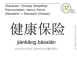 Caractère chinois  ( jiankang baoxian / jiànkāng băoxiăn ) avec prononciation (traduction française: assurance maladie )