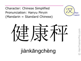 Chinese characters  ( jiankangcheng / jiànk&#257ngchèng ) with pronunciation (English translation: health scale )
