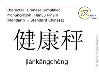 Chinesische Schriftzeichen  ( jiankangcheng / jiànkāngchèng ) mit Aussprache (Deutsche Bedeutung: Gesundheits-Wage )