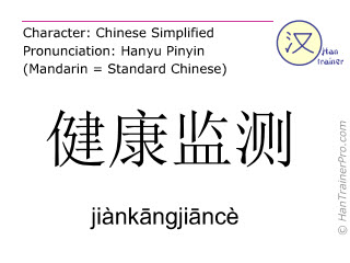 Chinese characters  ( jiankangjiance / jiànkāngjiāncè ) with pronunciation (English translation: health monitoring )