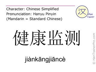 Caractère chinois  ( jiankangjiance / jiànkāngjiāncè ) avec prononciation (traduction française: surveillance de la santé )