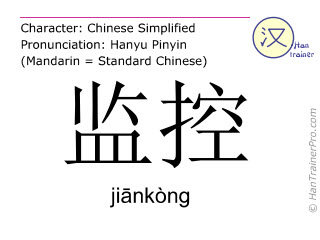 Chinese characters  ( jiankong / jiānkòng ) with pronunciation (English translation: monitor )