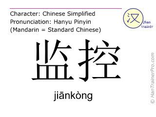 Caractère chinois  ( jiankong / jiānkòng ) avec prononciation (traduction française: moniteur )