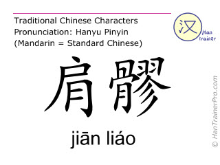 Chinese characters  ( jian liao / jiān liáo ) with pronunciation (English translation: Triple Warmer 14 )
