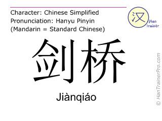 Chinese characters  ( Jianqiao / Jiànqiáo ) with pronunciation (English translation: Cambridge )