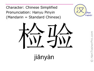 Chinese characters  ( jianyan / jiănyàn ) with pronunciation (English translation: to inspect )