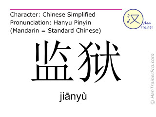 Chinese characters  ( jianyu / ji&#257nyù ) with pronunciation (English translation: prison )