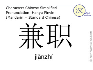 Chinese characters  ( jianzhi / ji&#257nzhí ) with pronunciation (English translation: part-time job )