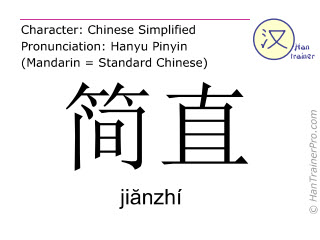 Chinese characters  ( jianzhi / jiănzhí ) with pronunciation (English translation: simply )