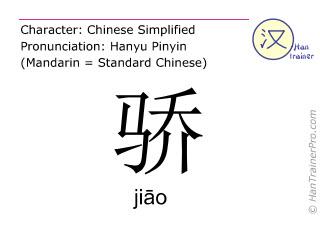 Chinesische Schriftzeichen  ( jiao / jiāo ) mit Aussprache (Deutsche Bedeutung: arrogant )