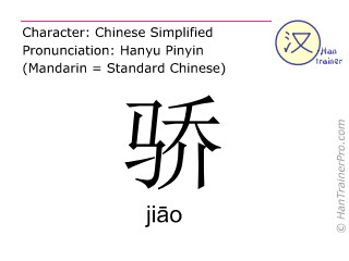 Chinese characters  ( jiao / ji&#257o ) with pronunciation (English translation: arrogant )