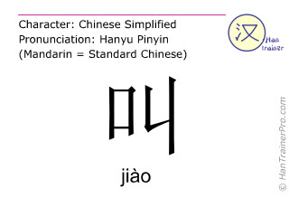 Chinese characters  ( jiao / jiào ) with pronunciation (English translation: to call )