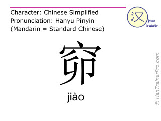 Chinese characters  ( jiao / jiào ) with pronunciation (English translation: cellar )
