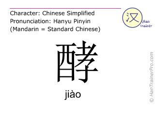 Caractère chinois  ( jiao / jiào ) avec prononciation (traduction française: levain )