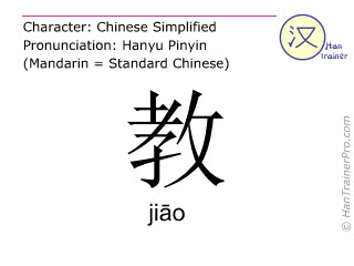 Chinese characters  ( jiao / ji&#257o ) with pronunciation (English translation: to teach )