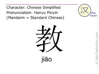 Caractère chinois  ( jiao / jiāo ) avec prononciation (traduction française: enseigner )