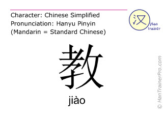 Chinese characters  ( jiao / jiào ) with pronunciation (English translation: to teach )