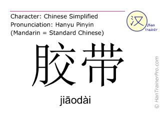 Chinese characters  ( jiaodai / jiāodài ) with pronunciation (English translation: tape )