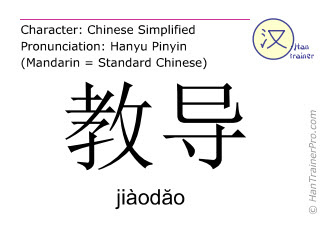 Chinese characters  ( jiaodao / jiàodăo ) with pronunciation (English translation: to instruct )