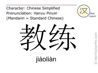 Chinesische Schriftzeichen  ( jiaolian / jiàoliàn ) mit Aussprache (Deutsche Bedeutung: Trainer )