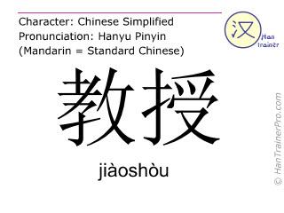 Chinesische Schriftzeichen  ( jiaoshou / jiàoshòu ) mit Aussprache (Deutsche Bedeutung: Professor )