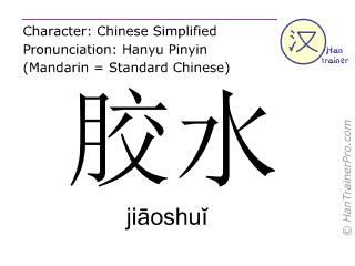 Caracteres chinos  ( jiaoshui / jiāoshuĭ ) con pronunciación (traducción española: pegamento )