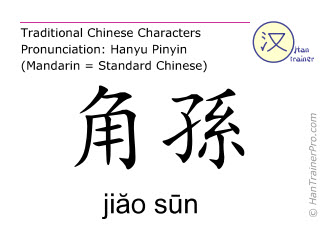 Caractère chinois  ( jiao sun / jiăo sūn ) avec prononciation (traduction française: trois foyers 20 )