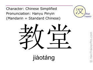 Chinese characters  ( jiaotang / jiàotáng ) with pronunciation (English translation: church )