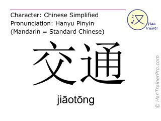 Chinese characters  ( jiaotong / ji&#257ot&#333ng ) with pronunciation (English translation: traffic )