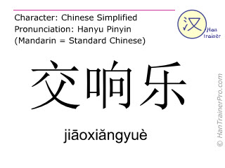 Chinesische Schriftzeichen  ( jiaoxiangyue / jiāoxiăngyuè ) mit Aussprache (Deutsche Bedeutung: Symphonie )