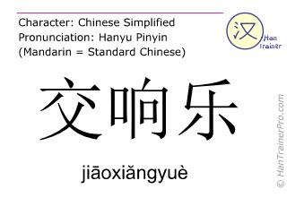 Chinese characters  ( jiaoxiangyue / jiāoxiăngyuè ) with pronunciation (English translation: symphony )