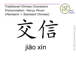 Chinesische Schriftzeichen  ( jiao xin / jiāo xìn ) mit Aussprache (Deutsche Bedeutung: Niere 8 )