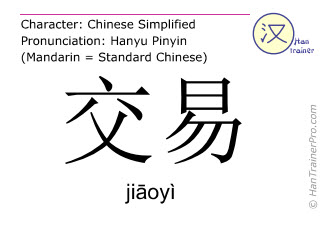 Chinese characters  ( jiaoyi / ji&#257oyì ) with pronunciation (English translation: deal )