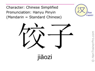 Chinese characters  ( jiaozi / ji&#259ozi ) with pronunciation (English translation: dumpling )